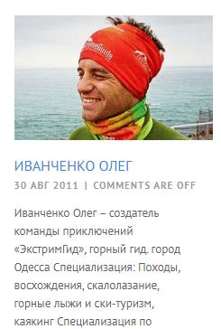 гид на треккинг к эвересту Иванченко Олег