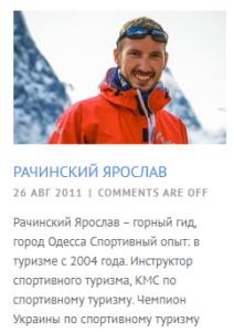 гид на треккинг к Эвересту
