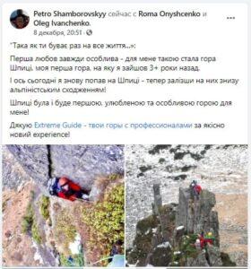 отзывы школа альпнизма шпици, восхожденеи зимой
